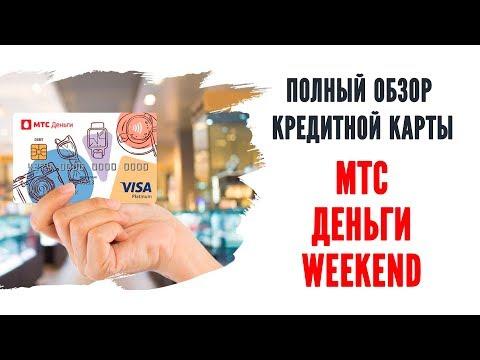 Карта МТС Деньги Weekend - отзывы и обзор
