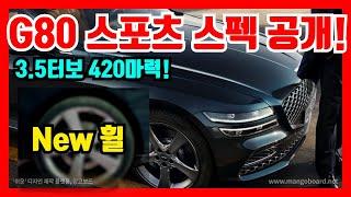 G80  스포츠모델 스펙공개! / 차읽남TV