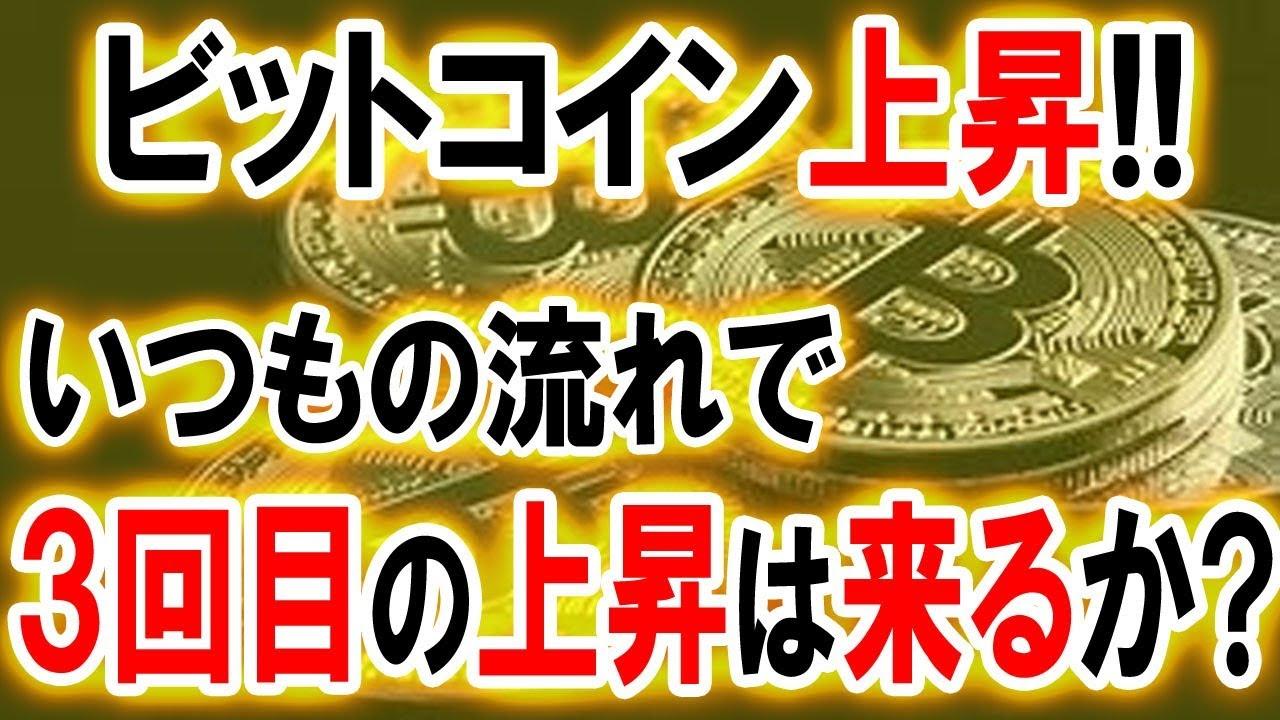【仮想通貨】ビットコイン次のラインは43万円!! 2度あることは3度ある? 他、仮想通貨ニュース リップル