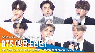 BTS(방탄소년단), 글로벌 기자간담회 '생중계 & 비공개' 풀영상 (Global Press Conference)[NewsenTV]