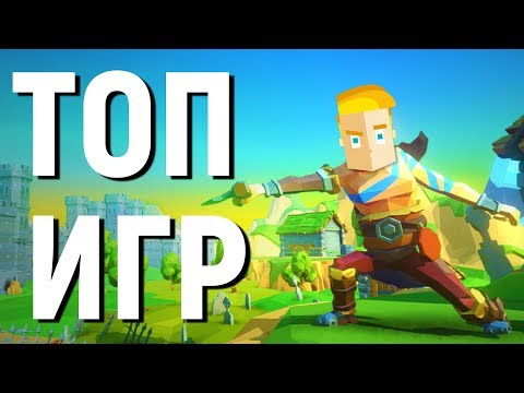 ТОП 10 НОВЫХ ИГР НА АНДРОИД/iOS - Game Plan