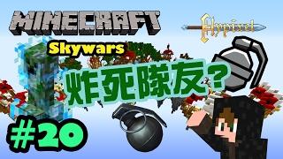 【Minecraft】「Skywars」「Grenade」手榴彈!炸死埋隊友? #20