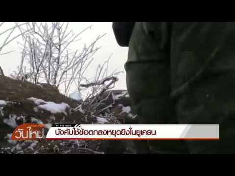 ยังเกิดเหตุปะทะหลังบังคับใช้ข้อตกลงหยุดยิงในยูเครน