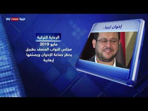قضايا راهنة.. إخوان ليبيا والرعاية التركية وعرّابها أردوغان  - نشر قبل 3 ساعة