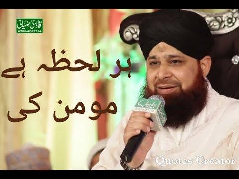 Download Kalaam e Iqbal Har lehza hai Momin ki by Owais Raza Qadri