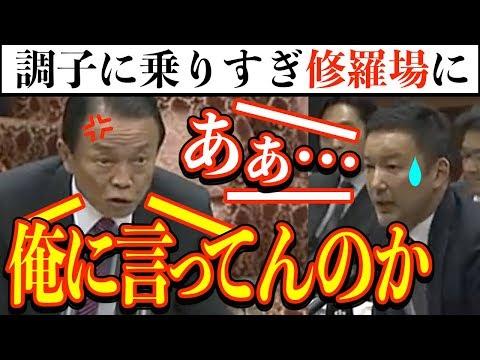 【面白 国会中継】恐怖の麻生大臣答弁!調子に乗りすぎた山本太郎が質問を後悔する事態にw「あぁ?俺になにやらせるんだよ」【真実と幻想と】