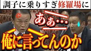 【面白 国会中継】恐怖の麻生大臣答弁!調子に乗りすぎた山本太郎が質問を後悔する事態にw「あぁ?俺になにやらせるんだよ」【真実と幻想と】 thumbnail