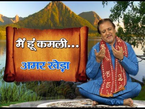 Main Hoon Kamli By Amar khera | Latest Krishna Bhajan
