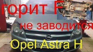 Ремонт изитроника Opel Astra H 2006 г.в., коробка изитроник горит F, машина не заводится , Раменское
