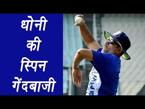 MS Dhoni shows bowling skills ahead of Vijay Hazare Trophy   वनइंडिया हिन्दी