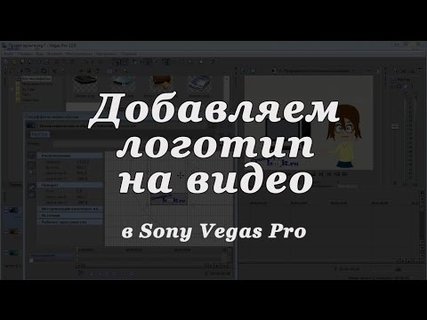 Как наложить логотип на видео