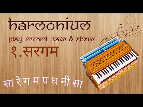 How to learn harmonium | lession 1 | सा रे ग म प
