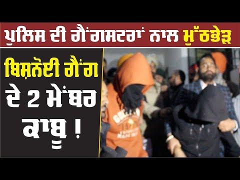 Patiala 'ਚ ਪੰਜਾਬ ਪੁਲਿਸ ਦੀ ਗੈਂਗਸਟਰਾਂ ਨਾਲ ਮੁਠਭੇੜ, 2 Gangster ਕਾਬੂ 3 ਹੋਏ ਫਰਾਰ