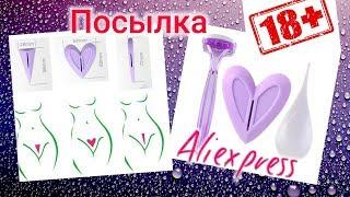 ПОСЫЛКА ДЛЯ ВЗРОСЛЫХ  / АЛИЭКСПРЕСС 18+ !!!