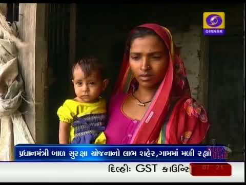 PM Bal Suraksha Yojna | Rajkot | Ground Report Gujarati