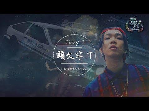 Tizzy T - 頭文字T『我答應我的父親不會再把豆腐灑掉!』【動態歌詞Lyrics】 - YouTube