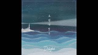 Delight딜라이트 - 소원의 항구(feat. 이영민…