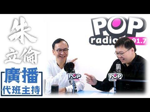 2019-05-07《POP搶先爆》朱立倫 專訪 重啟核四公投領銜人 黃士修