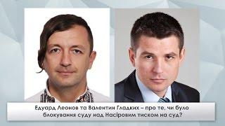 Суд над Насировым. Острая дискуссия Гладких и Леонова