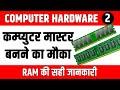 computer hardware in hindi part 2