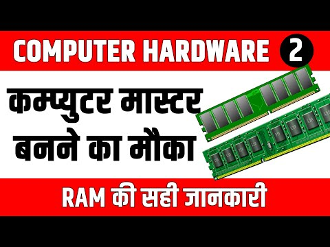 computer hardware in hindi part 2