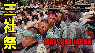 待ちに待った三社祭!宵宮 浅草公園町会!2018年 浅草三社祭 宵宮 - Asakusa Sanja Matsuri Festival
