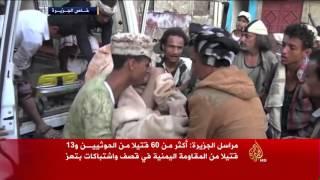 فيديو.. أكثر من 60 قتيلا من الحوثيين بتعز