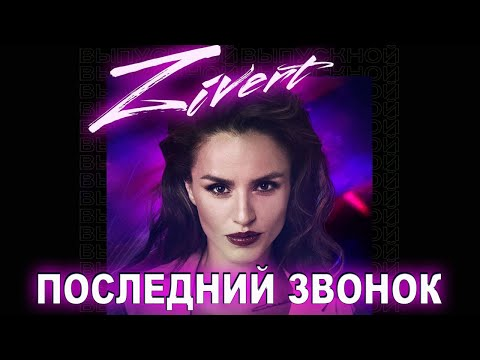ZIVERT - Последний звонок 2020, On-Line - Концерт |  Гимназия им. Е.М.Примакова, 25.05.2020 | 12+