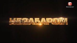 Х-фактор 7 сезон 4 выпуск - ПОСЛЕ РЕКЛАМЫ - 17.09.2016 HD720