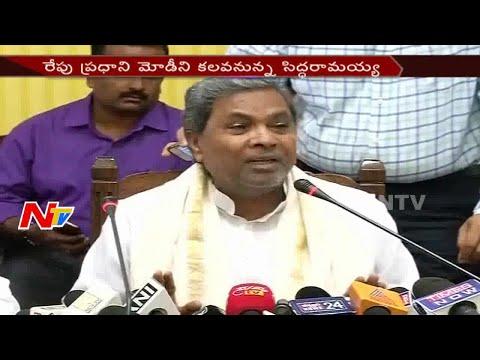 Karnataka CM Siddaramaiah to Meet PM Narendra Modi Tomorrow || NTV