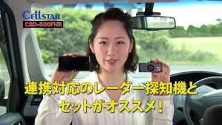 セルスタードライブレコーダー  フルハイビジョンCSD-500FHR レーダー探知機連携 フルハイビジョン 検索動画 27