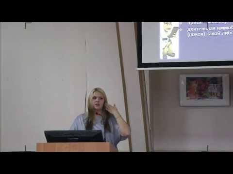 Лекция врача-ревматолога по профилактике остеопороза