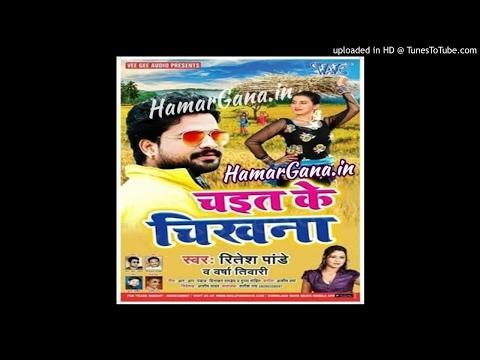 Chait Ke Chikhna - Ritesh Pandey,Varsha Tiwari - Bhojpuri 2017 Latest Chaita Song