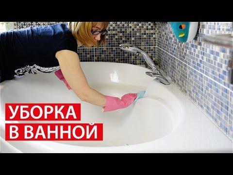 Сборник полезных советов, чем можно мыть акриловую ванну в домашних условиях