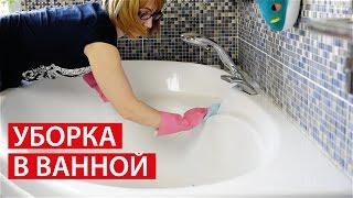 видео Чем чистить акриловую ванну