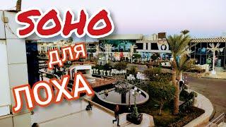 СОХО СКВЕР SOHO Square Центр развлечений в Шарм эль Шейх Египет Шопинг цены товары