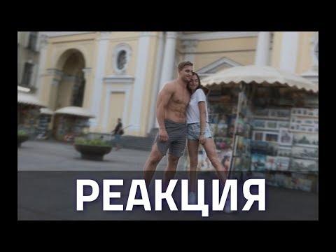 РЕАКЦИЯ ПРОХОЖИХ на Бодибилдера БЕЗ РУБАШКИ / Костя Костин / Бодибилдинг Мотивация