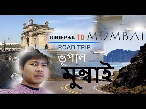 FORD ECO SPORT ROAD TRIP-------BHOPAL TO MUMBAI