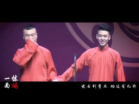 张云雷 杨九郎 惊鸿一面