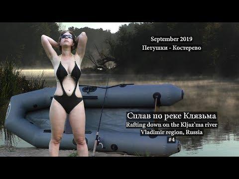 Сплав по реке Клязьма #4