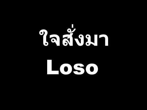 ใจสั่งมา - Loso