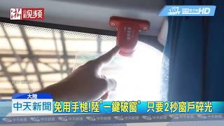 20181016中天新聞 手癢按「自動破窗」按鈕 公車玻璃秒碎裂眾人驚