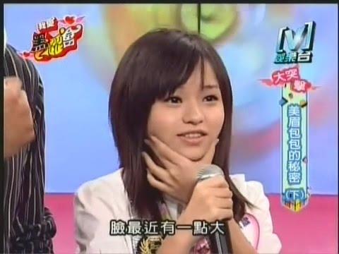 糖果(陳斯亞) - 我愛黑澀會:美眉包包的秘密(2007-10-09) - YouTube