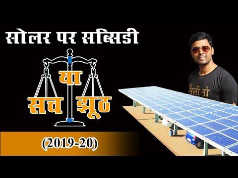 सोलर-पर-सब्सिडी-सच-या-झूठ---subsidy-on-solar-panel-in-2019-–-20