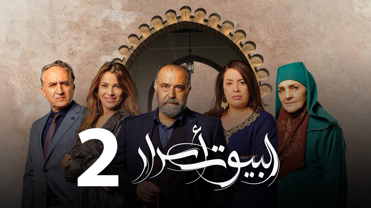 Al Boyout Asrar - Ep 2 - ﺍﻟﺒﻴﻮﺕ ﺃﺳﺮﺍﺭ الحلقة