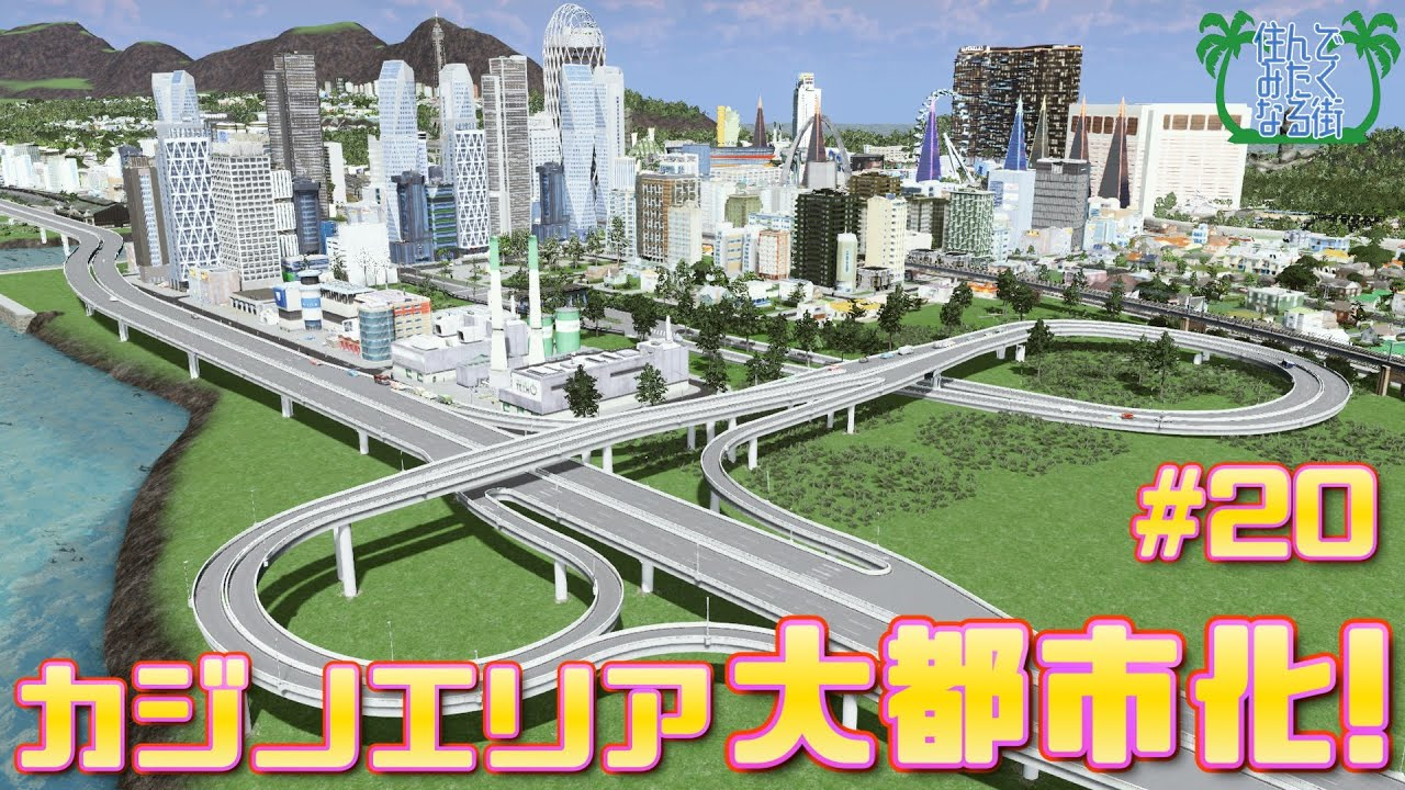 #20【Cities Skylines Season2】カジノエリア大都市化!【ゆっくり実況】