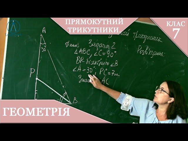 7 клас. Геометрія. Прямокутні трикутники.