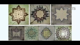 Крепости-звезды и Земная Ось. Версия канала Дима Димов