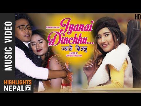 Jyanai Dinchhu - Birendra Gurung Ft. Heruka Lama & Niranjali Lama | New Nepali Song 2018