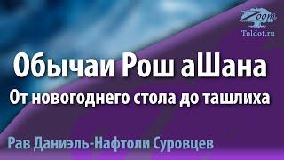 Обычаи Рош аШана От новогоднего стола до ташлиха Рав Даниэль Нафтоли Суровцев
